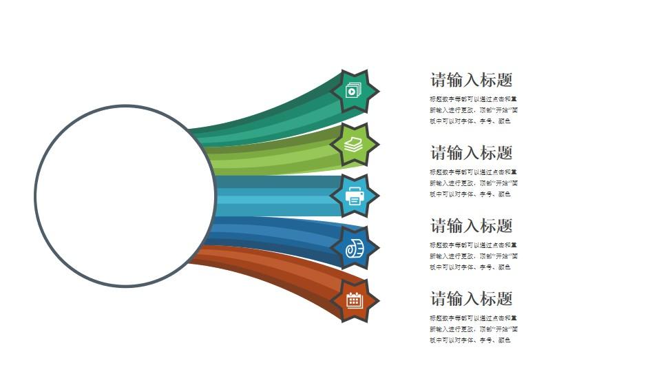 彩虹状的总分关系PPT素材