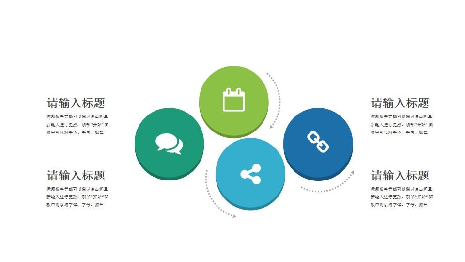4个并列关系的圆圈PPT素材