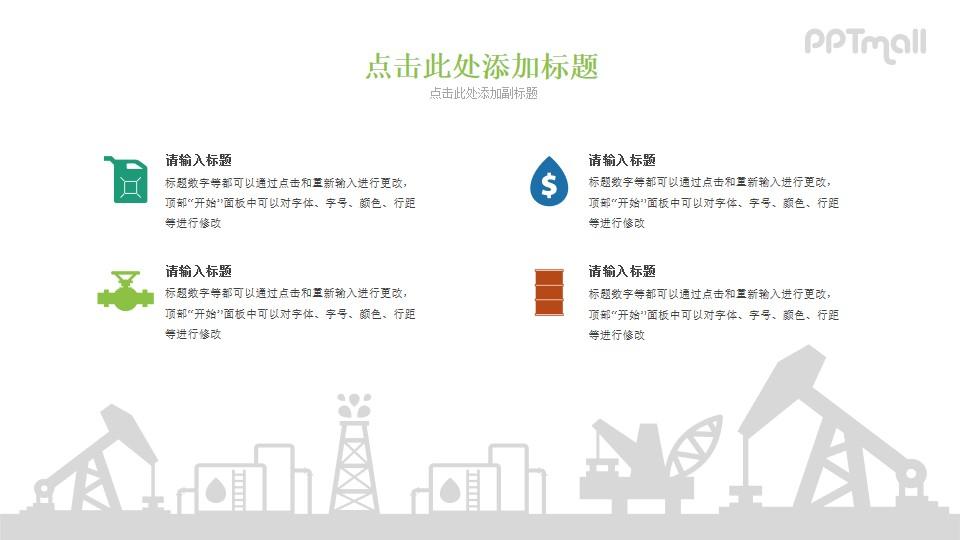 石油采炼PPT素材