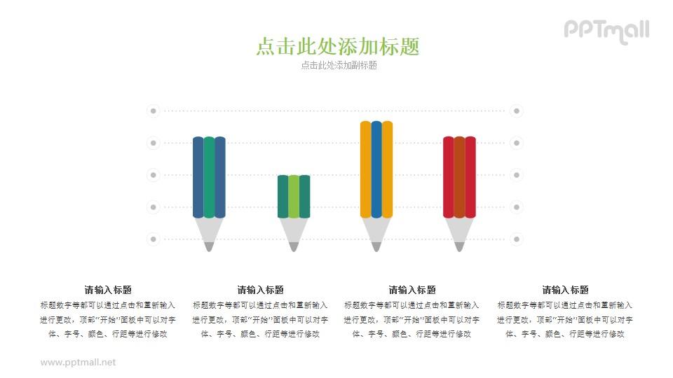 用铅笔作为坐标的柱状图PPT素材