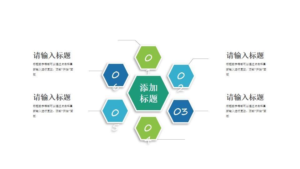 六部分蜂窝结构的总分关系PPT素材