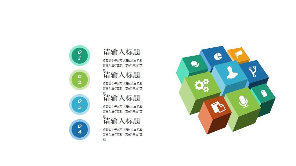 立体魔方形状PPT图示素材