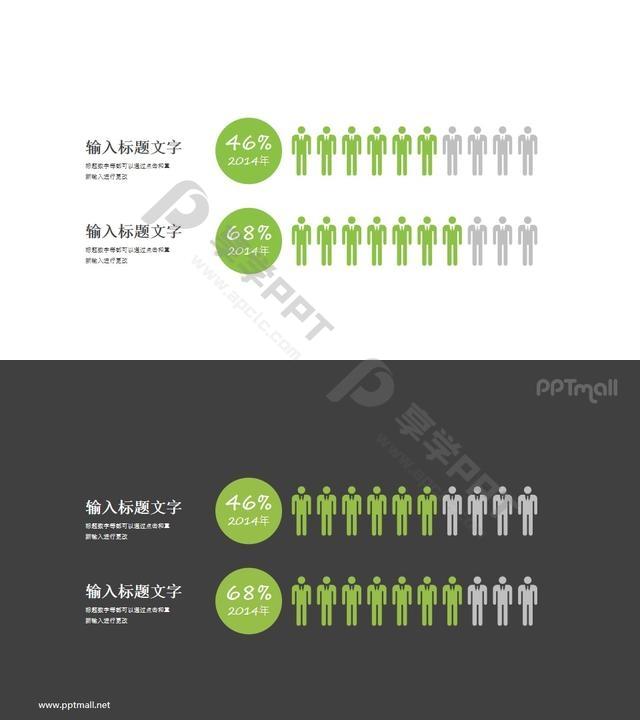 男女比例对比分析数据分析PPT素材长图