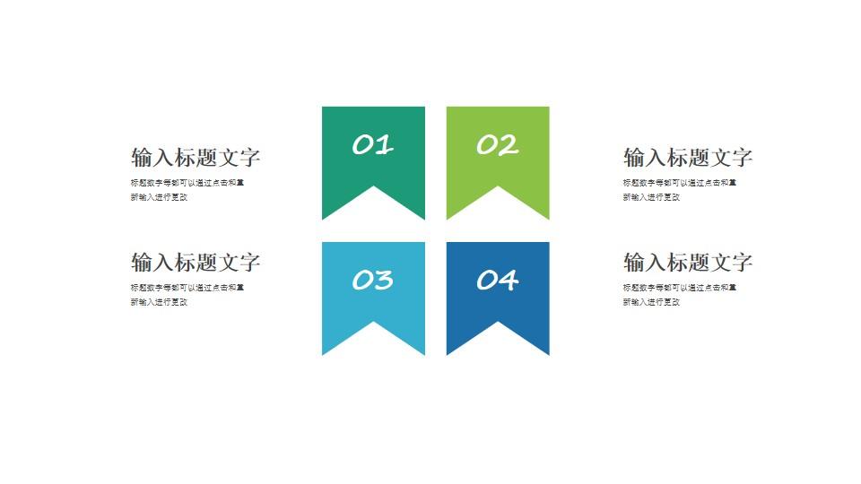 小旗子组成的四部分要点列表PPT图示素材