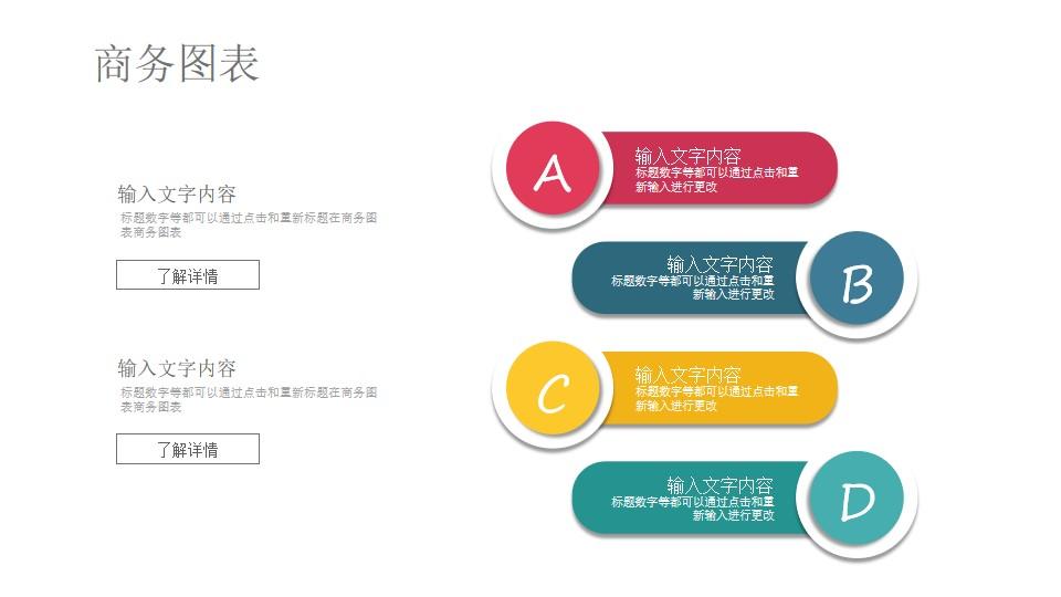 4要点列表PPT图示素材