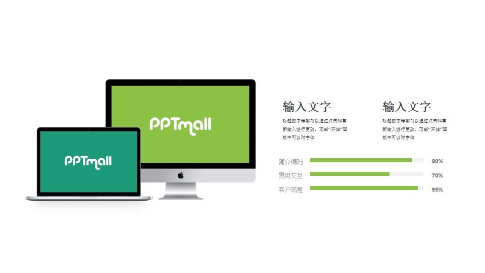台式电脑+笔记本电脑样机展示PPT素材
