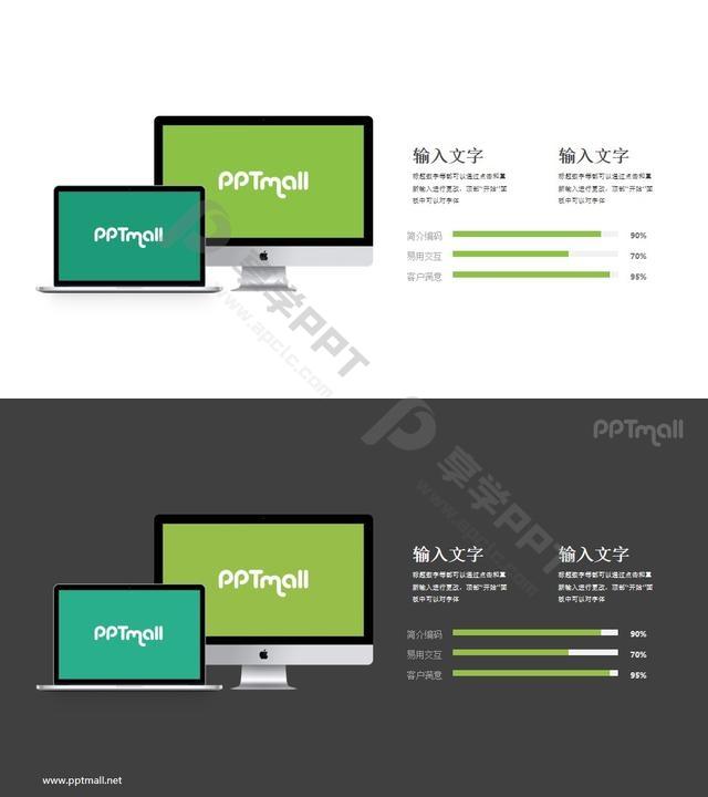 台式电脑+笔记本电脑样机展示PPT素材长图