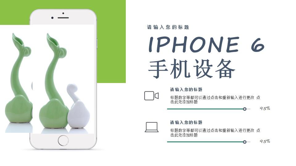 iPhone手机样机图PPT模板
