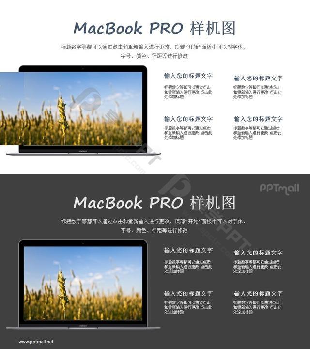 苹果MacBook Pro虚拟样机PPT素材模板长图