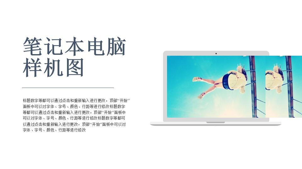 苹果电脑虚拟界面样机PPT模板