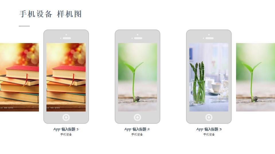 3台苹果手机虚拟屏幕样机图PPT模板