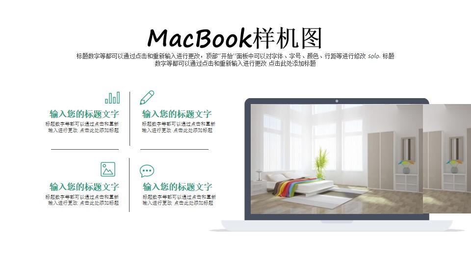 苹果笔记本电脑样机图PPT模板