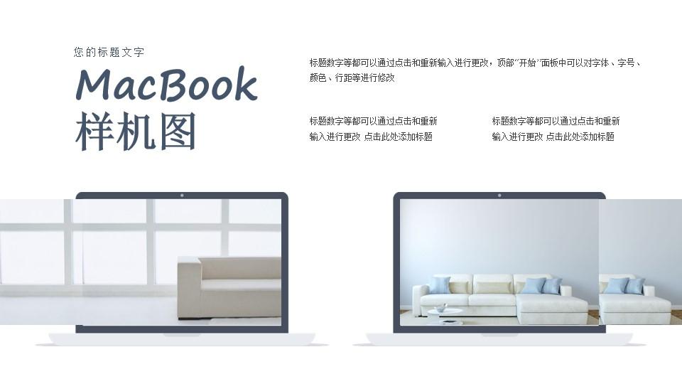 MacBook样机图PPT模板