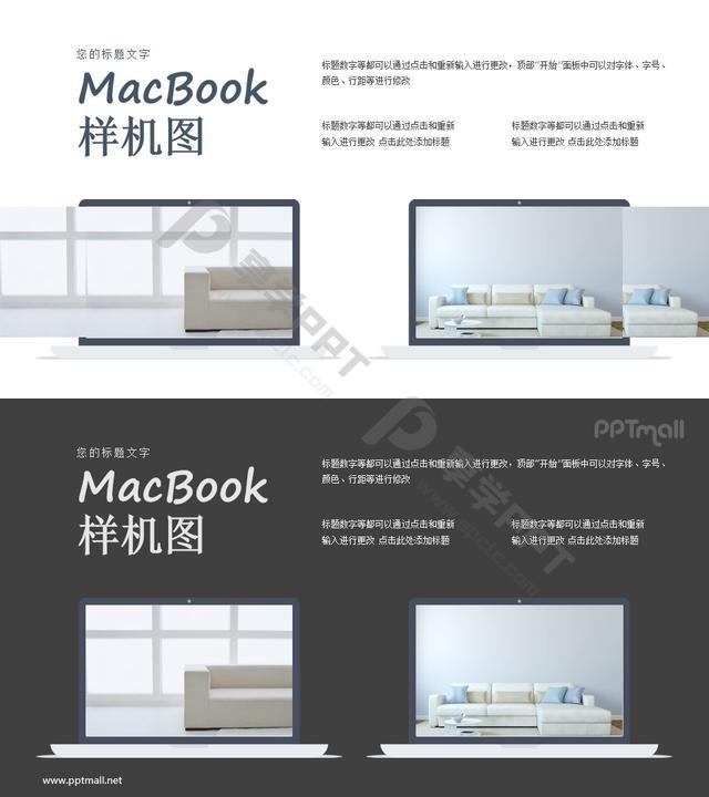 MacBook样机图PPT模板长图