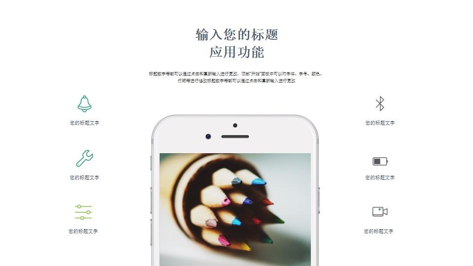 半截iphone6手机虚拟样机图PPT模板
