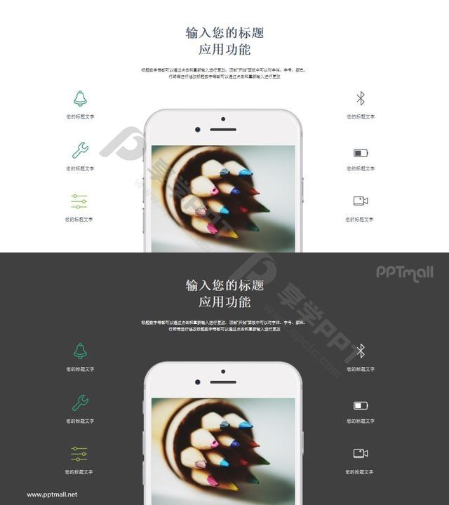 半截iphone6手机虚拟样机图PPT模板长图