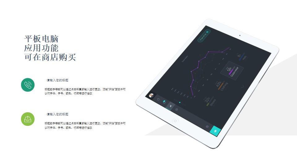 斜向45度角的iPad虚拟样机图PPT模板