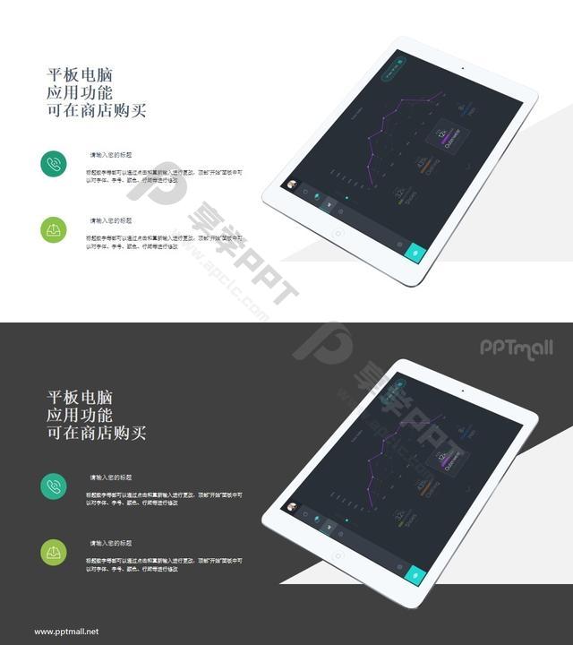 斜向45度角的iPad虚拟样机图PPT模板长图