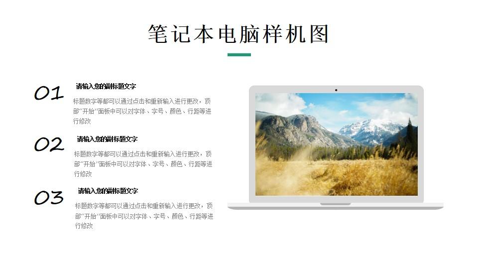 苹果笔记本电脑页面展示样机图PPT模板