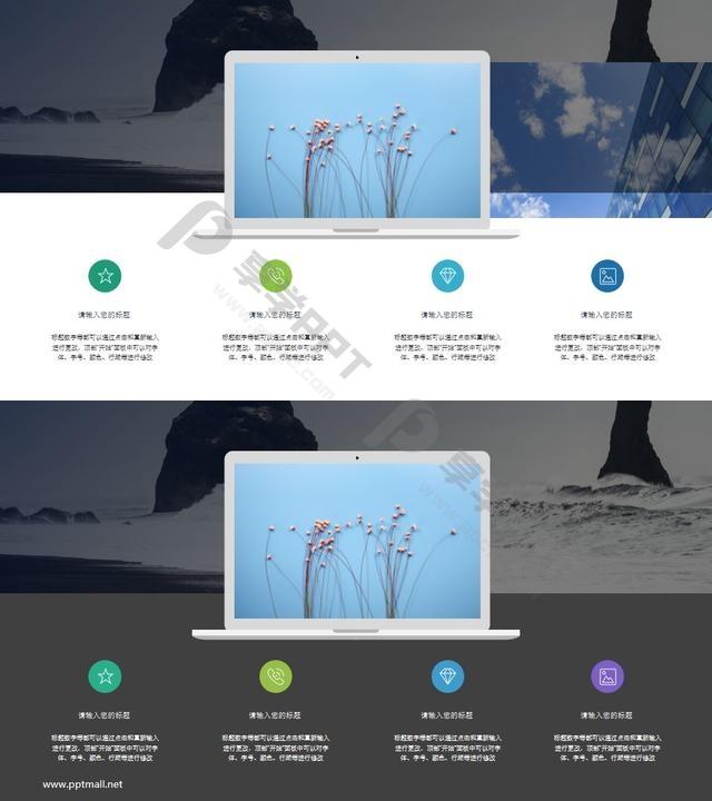 笔记本电脑显示屏虚拟样机PPT模板长图