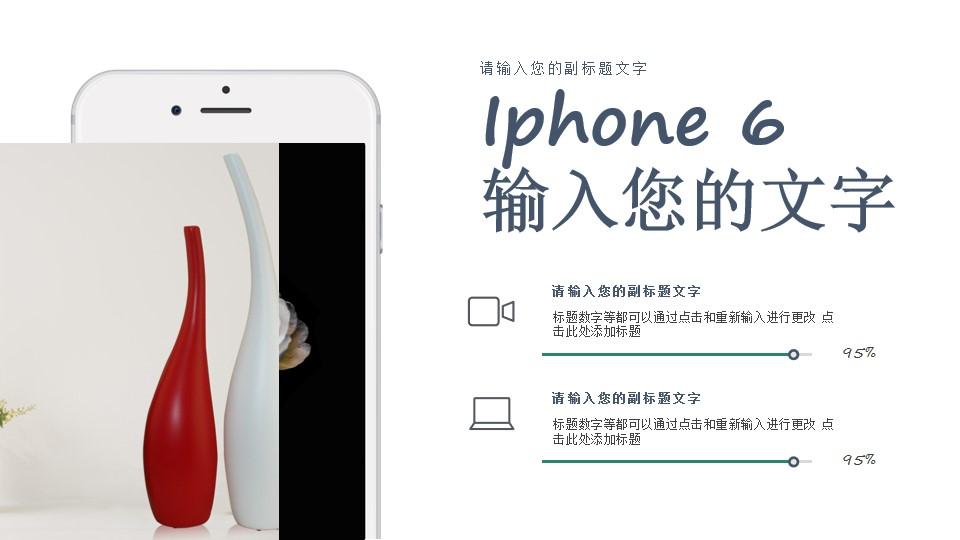 苹果iphone6手机样机图PPT模板