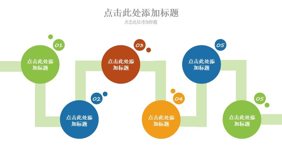 步骤图/时间轴PPT图示素材模板