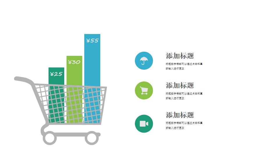 购物大数据分析PPT图表图示模板
