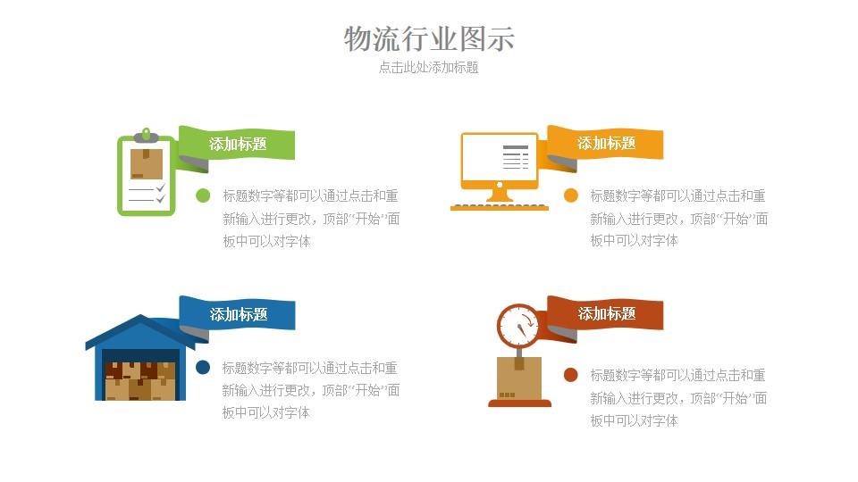 物流行业PPT图示模板