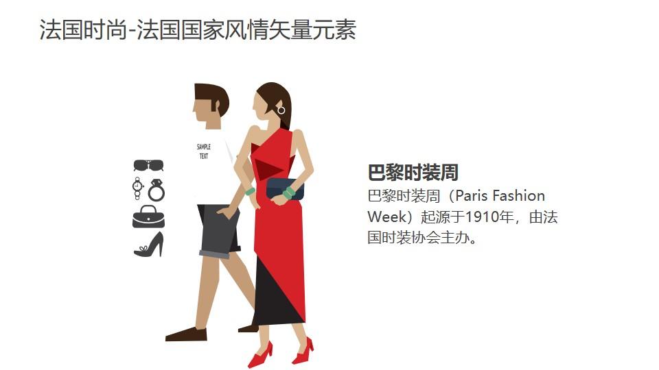 巴黎时装周/法国时尚-法国国家风情PPT图像素材