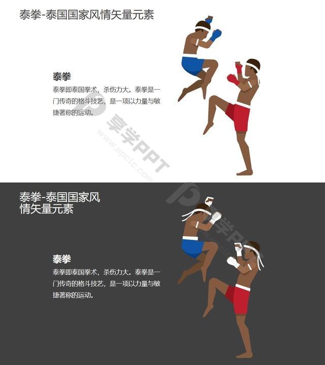 泰拳-泰国国家风情PPT图像素材长图