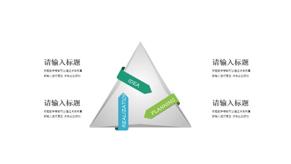 立体三角形PPT图示素材模板