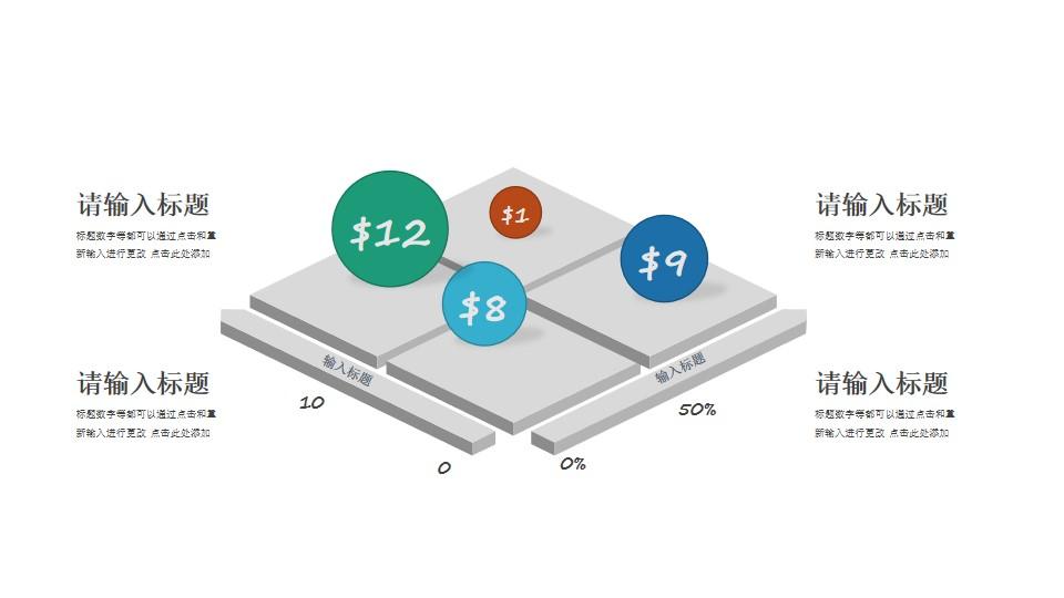 立体的四形象图示PPT素材模板