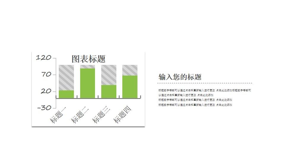 绿色的柱状图PPT图表素材模板