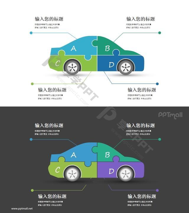 拼图组成的小汽车PPT素材模板长图
