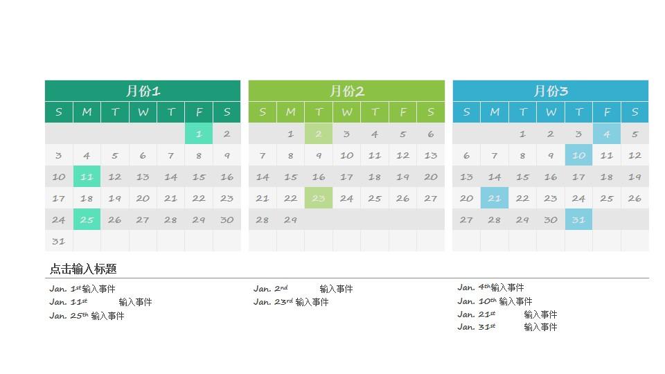3个月的时间安排日历PPT素材模板