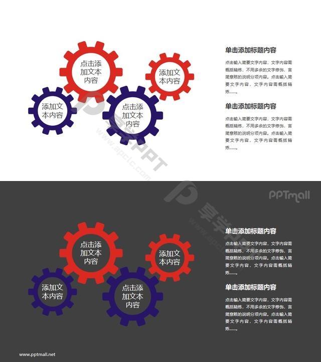 4个齿轮组成的并列关系PPT素材模板长图