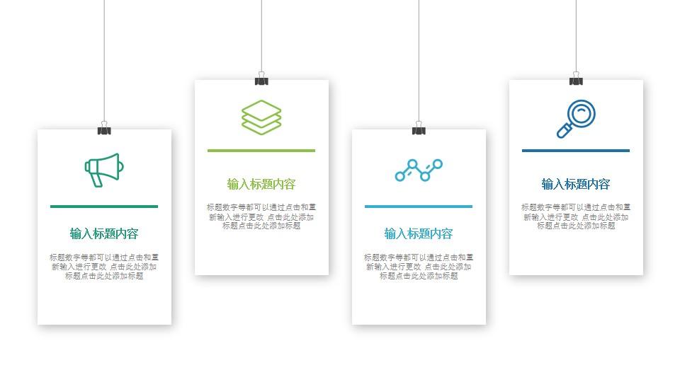 4个吊牌PPT信息图示素材