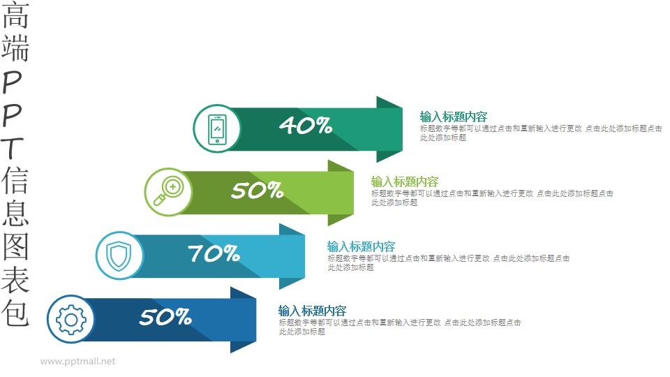 4部分数据列表PPT图示素材