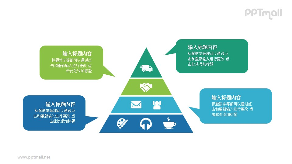 金字塔要点分析PPT图示素材