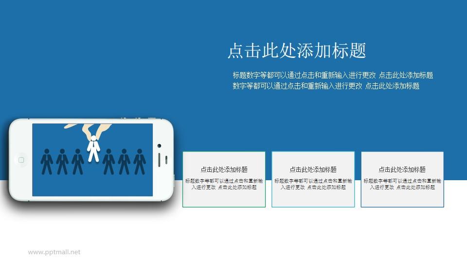 手机样机图PPT图示素材