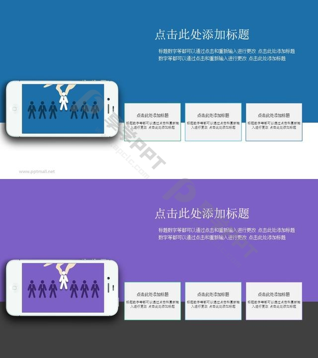 手机样机图PPT图示素材长图