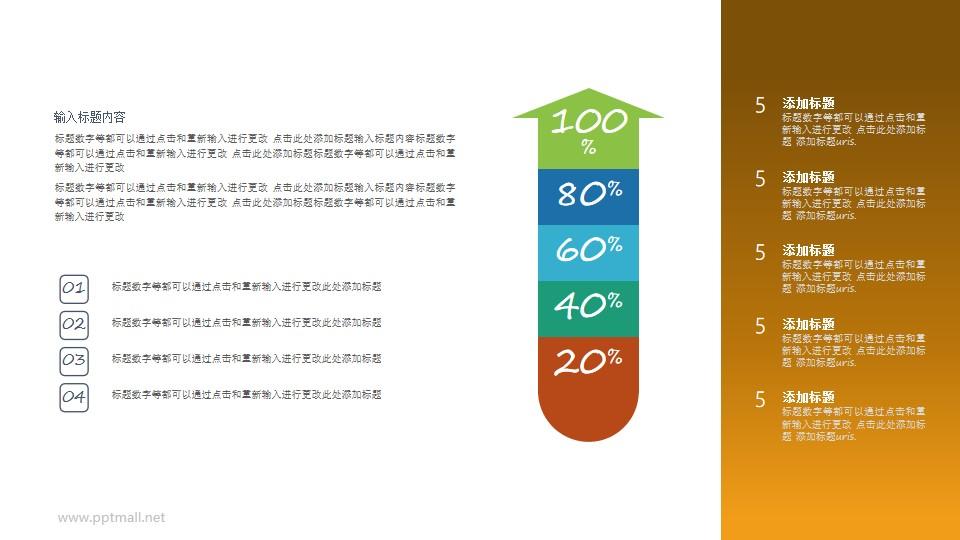 试管状数据图表PPT图示素材