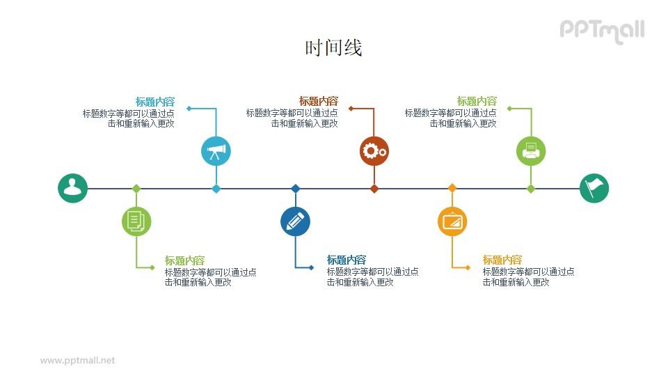 彩色时间轴PPT图示素材
