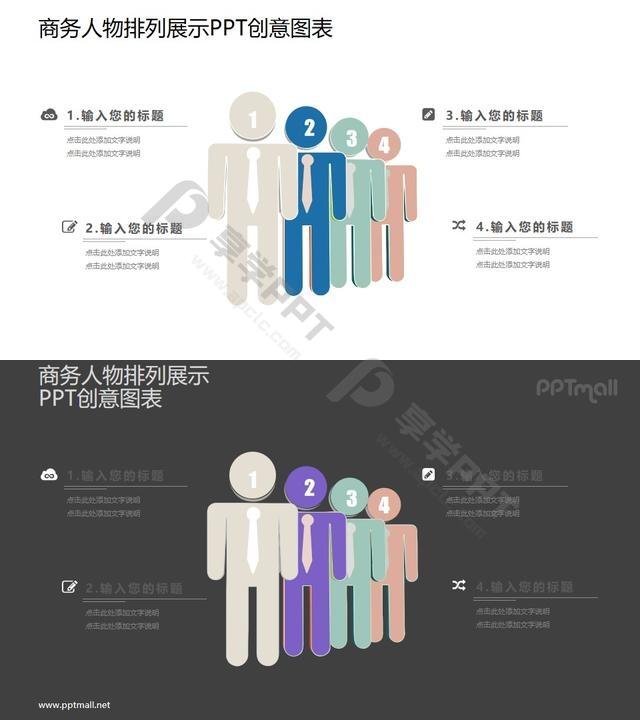 4个商务小人排成一排的PPT图示素材长图