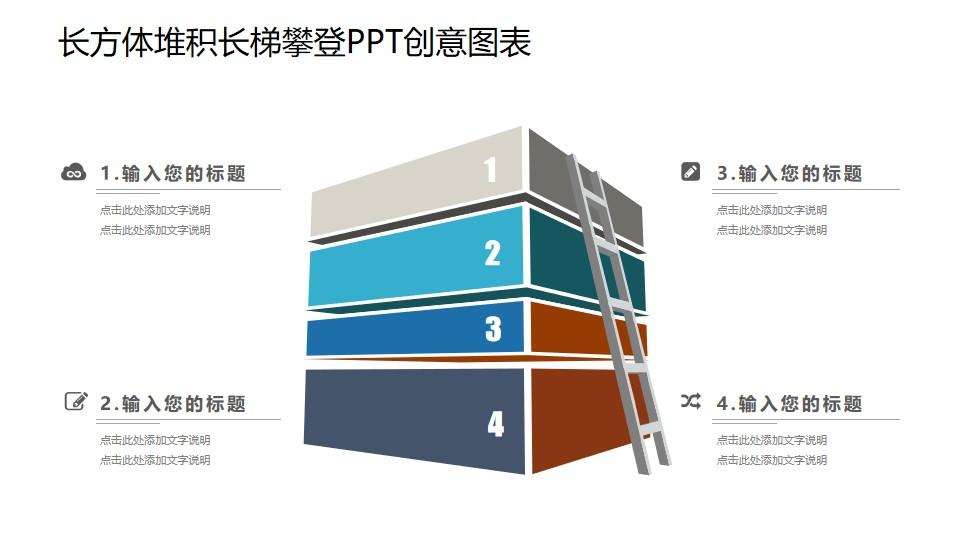 用梯子攀登的PPT图示素材