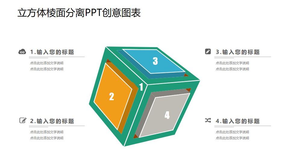 立方体图示PPT素材