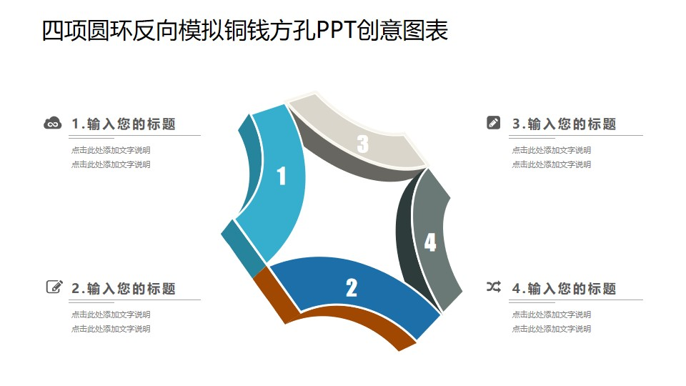 4部分组成的星光立体形状PPT图示素材