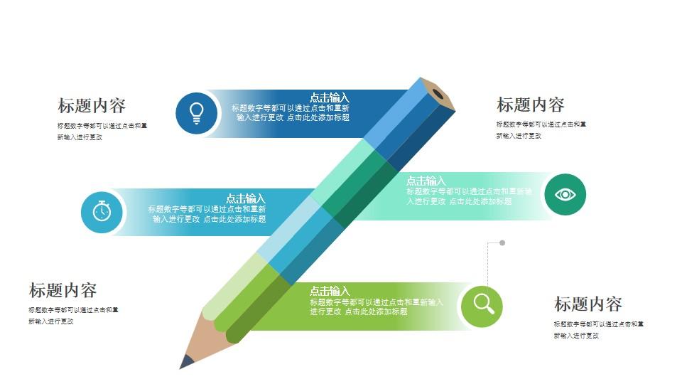 铅笔一分为四的PPT逻辑图示素材
