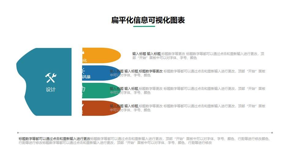 手指形状的并列关系PPT图示素材