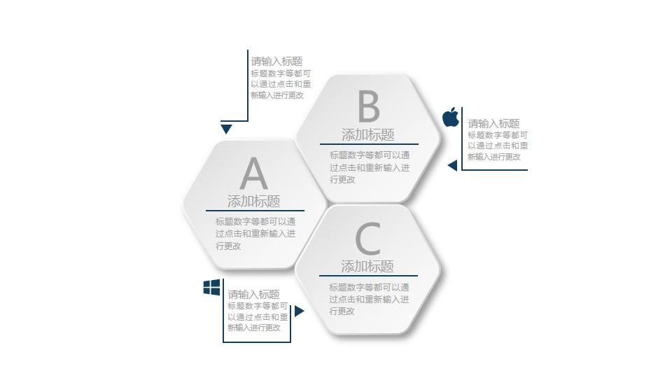 3部分并列关系的文本框PPT素材图示